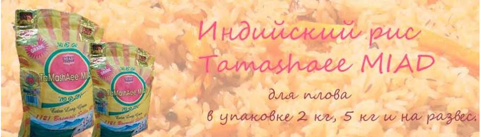 Рис Tamashaee MIAD
