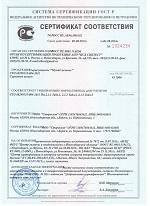 Сертификат мумиё